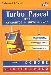 104674_0_Turbo_Pascal_dlya_studentov_i_shkolnikov_R_Rapakov_S_Rzheuckaya