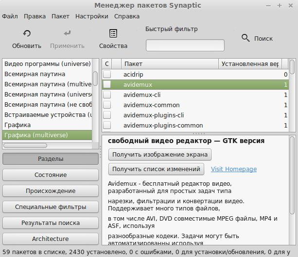 Снимок экрана от 2014-07-09 19:47:05