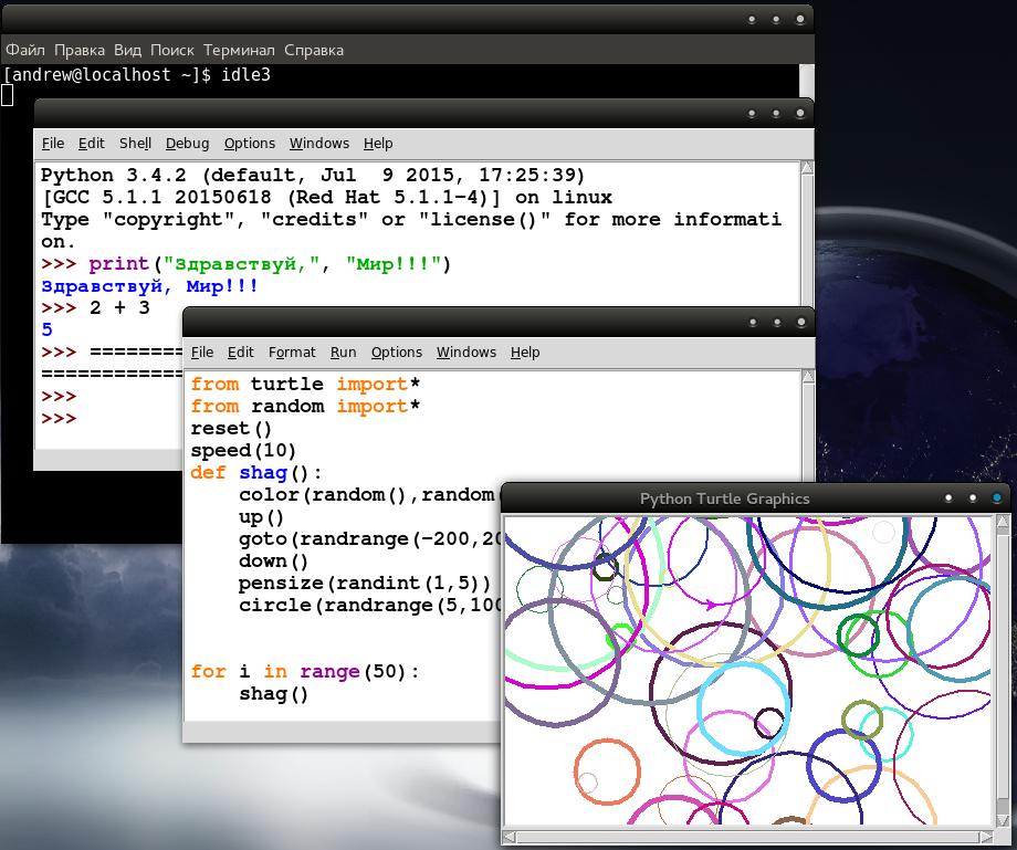 IDLE: окно интерактивного режима, поверх него - окно запуска модулей и окно созданное модулем Turtle
