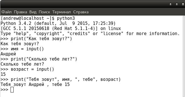 Интерактивный режим Python в программе Терминал